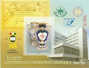 2007 85 ÉVES A MABEOSZ - EMLÉKÍV PIROS SZÁMMAL